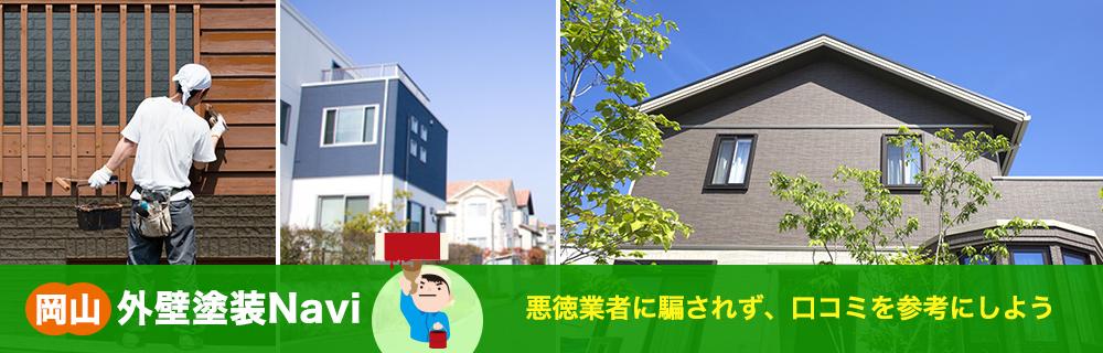 岡山の外壁塗装口コミNavi