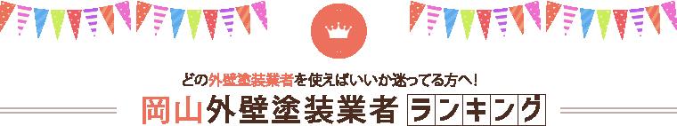 岡山の外壁塗装口コミランキング